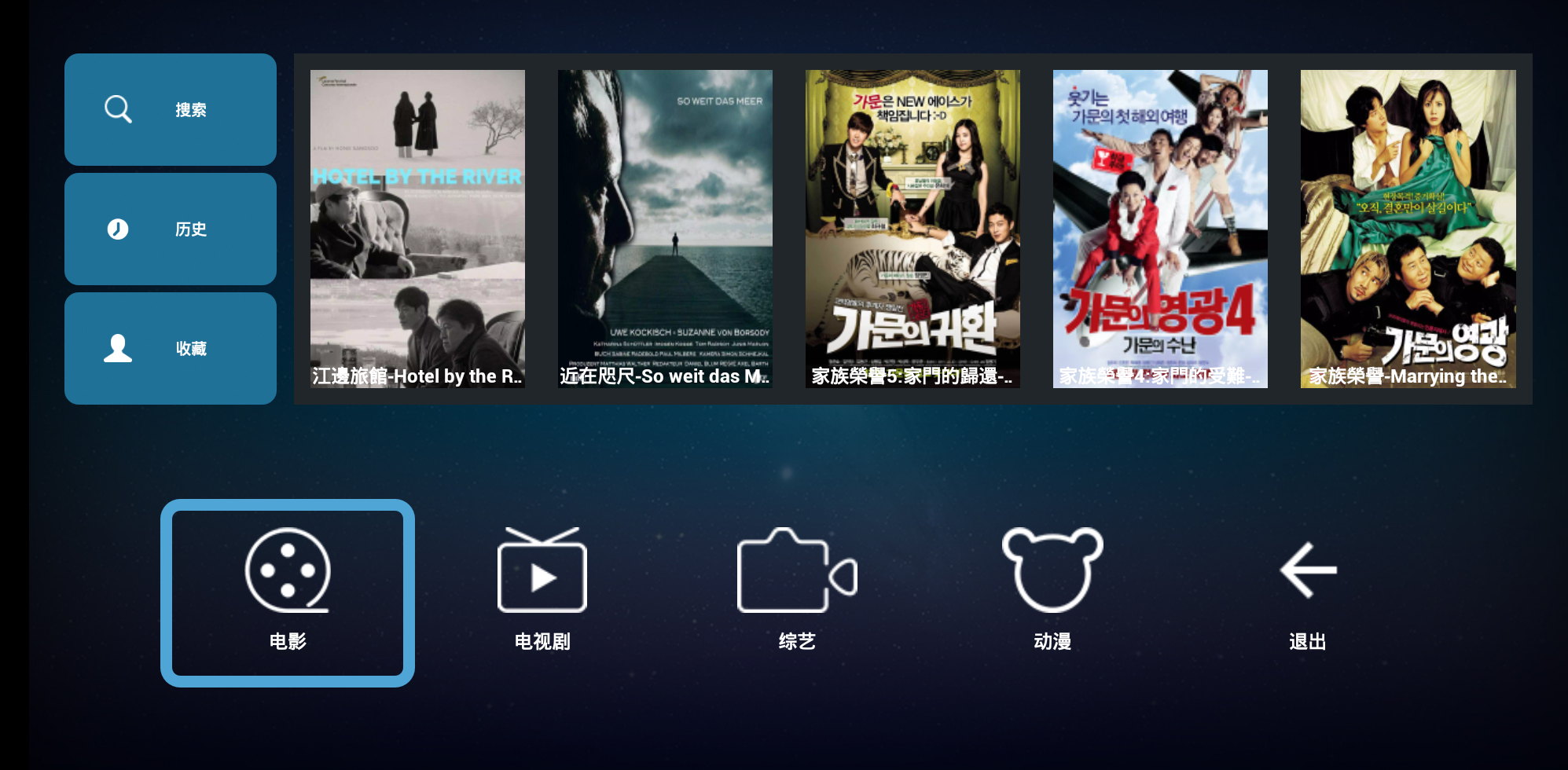 Chinese IPTV Subscription, Chinese IPTV Apk download-Chinadreambox